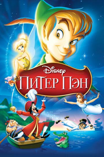 Питер Пэн (Peter Pan1952)