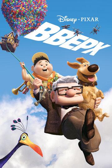 Вверх (2009) - семейный мультфильм смотреть онлайн в HD