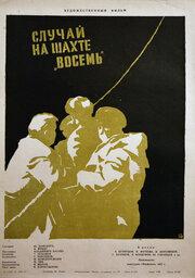 Случай на шахте восемь (1957)