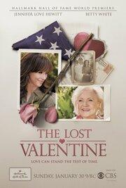 Смотреть онлайн Потерянный Валентин