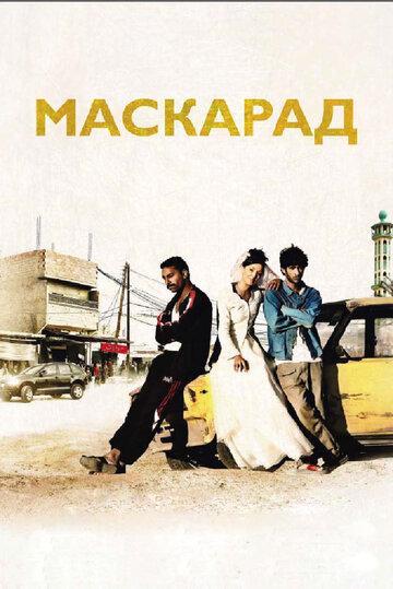 Фильм Маскарад