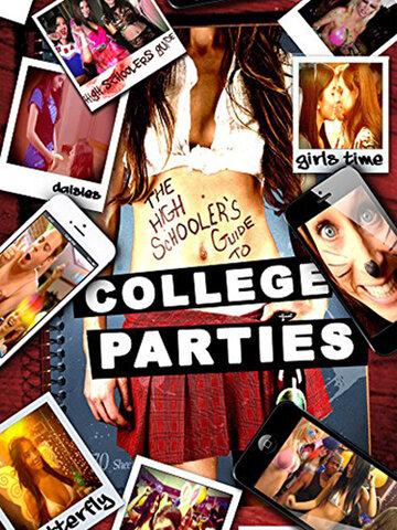 Как организовать вечеринку в колледже 2015