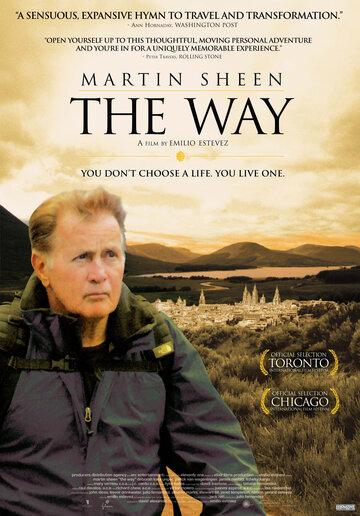 ���� (The Way)
