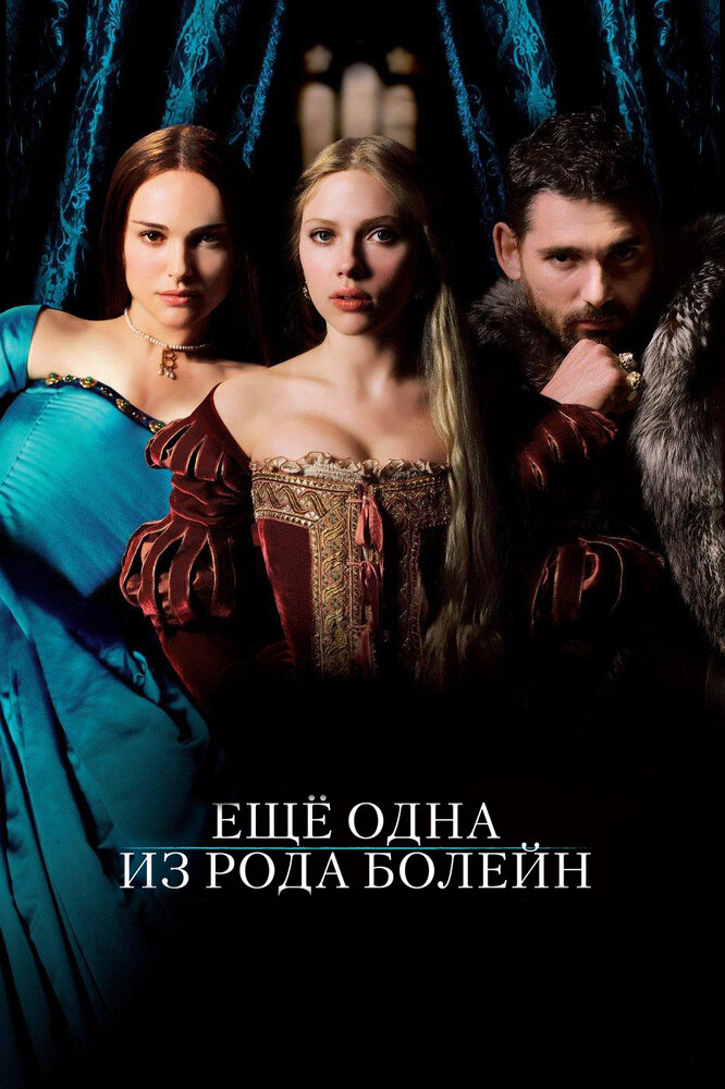 Еще одна из рода Болейн / The Other Boleyn Girl (2008)