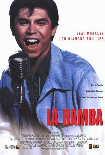 Фильм Ла бамба