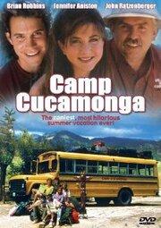 Смотреть онлайн Лагерь Кукамонга