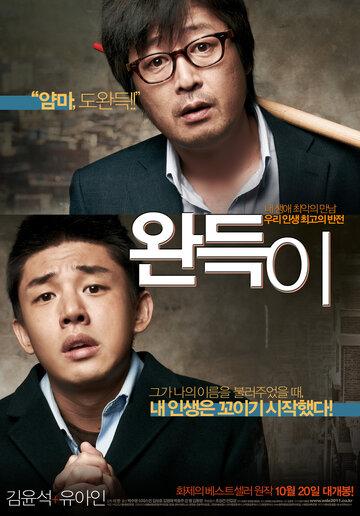 Удар (2011)