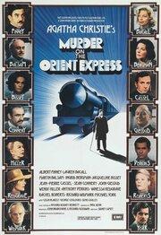 Убийство в Восточном экспрессе (1974)