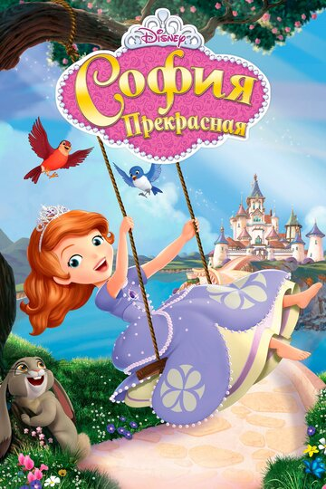 ����� ���������� (Sofia the First)