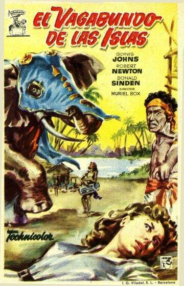 Бродяга (1954)