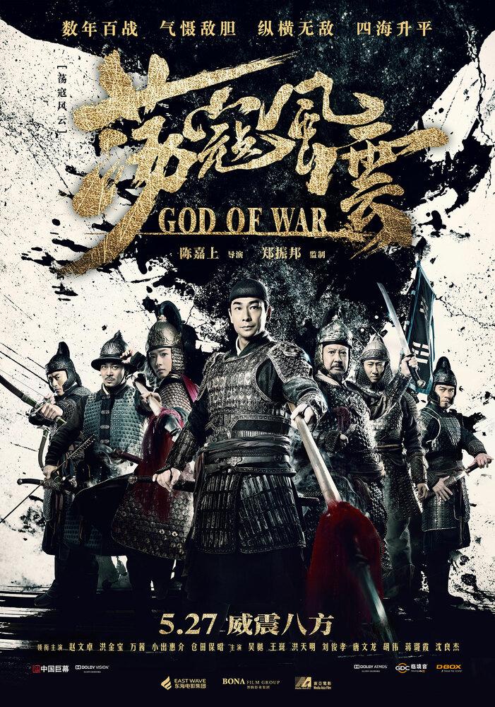 Фильмы Бог войны смотреть онлайн