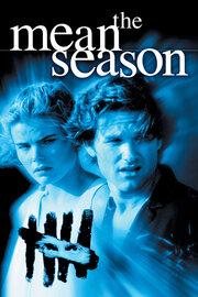 Смотреть онлайн Скверный сезон