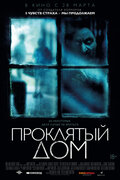 Проклятый дом (The Witch in the Window)