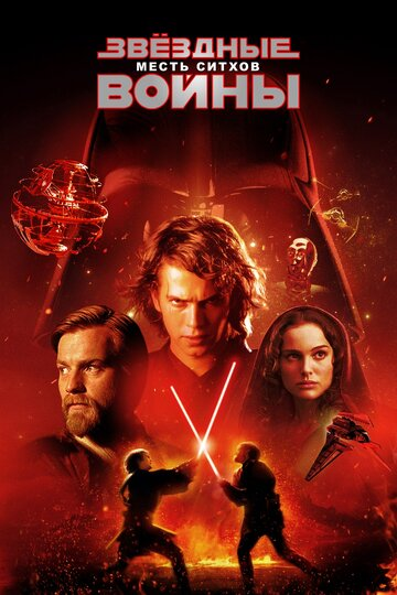 ������� �����: ������ 3 � ����� ������ (Star Wars: Episode III - Revenge of the Sith)