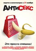 Антисекс (Antisex)