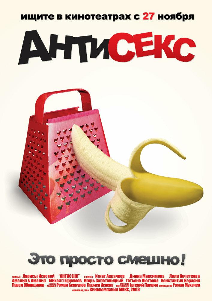 Антисекс (2008)
