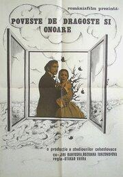 История любви и чести (1977)