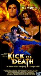 Вынужденный убивать (1997)