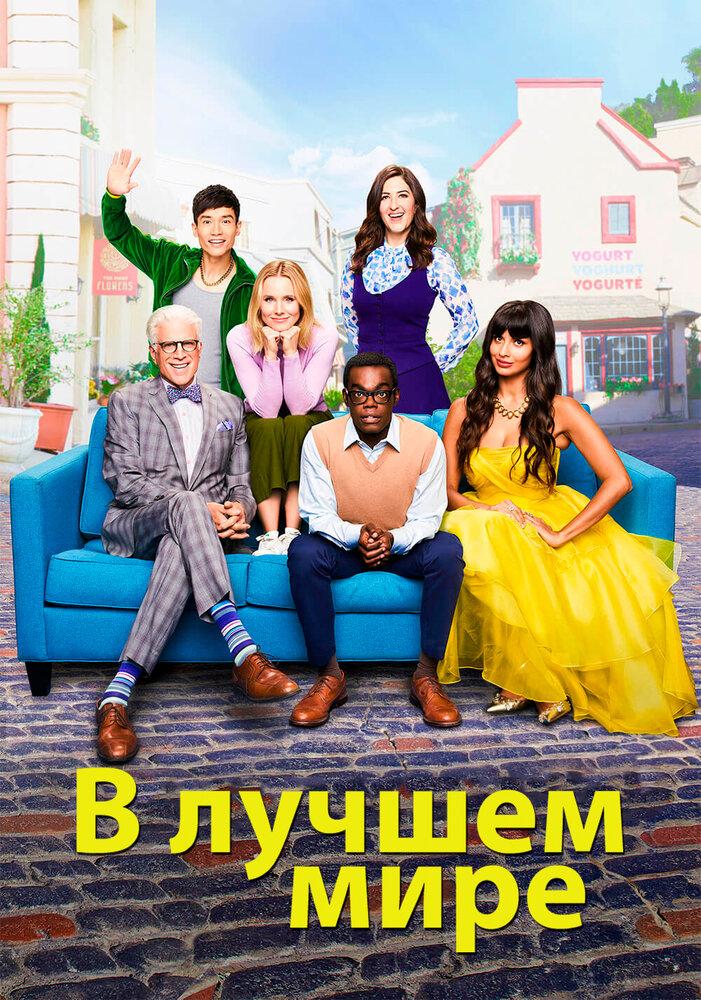 В лучшем мире 3 сезон 11 серия 2016
