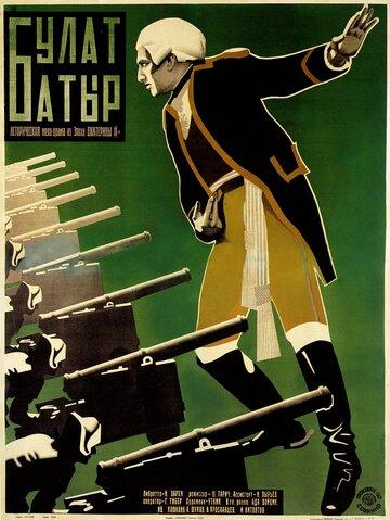 Булат-Батыр (1927)
