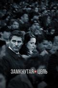 Замкнутая цепь (2013)