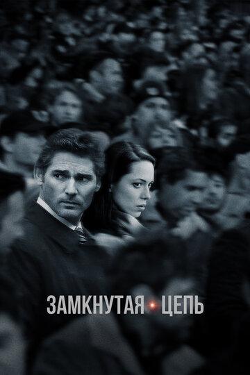 Фильм Замкнутая цепь