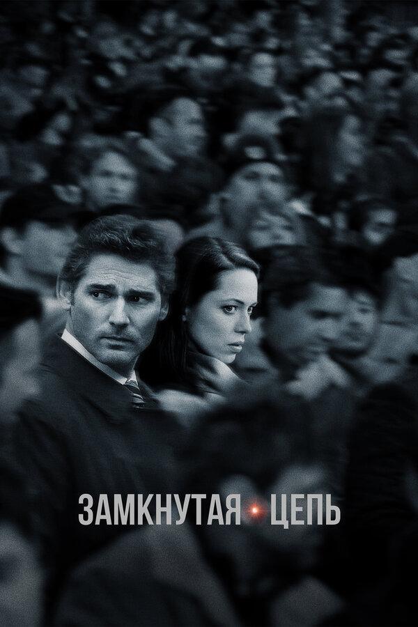 Отзывы к фильму – Замкнутая цепь (2013)