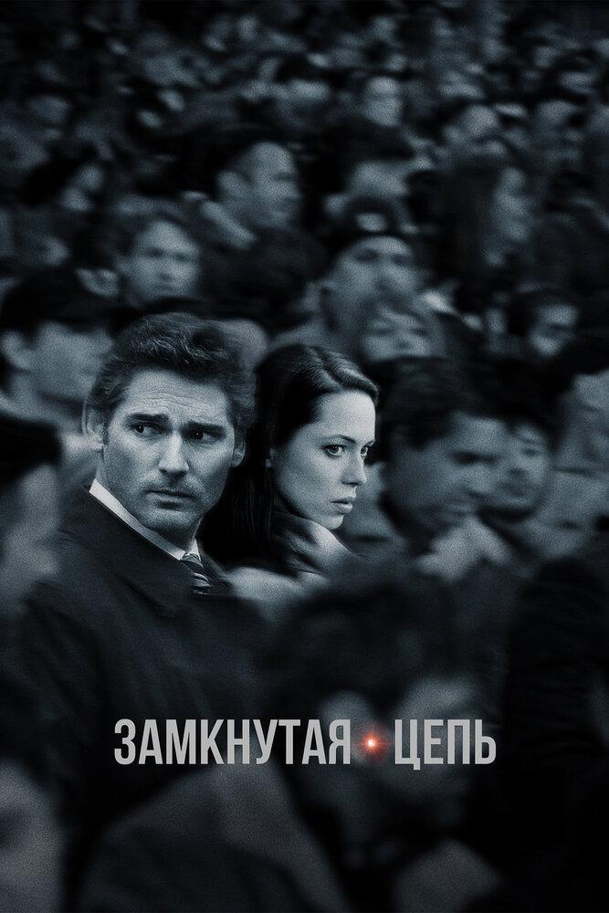 Замкнутая цепь (2013) смотреть онлайн HD720p в хорошем качестве бесплатно