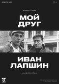 Мой друг Иван Лапшин (Moy drug Ivan Lapshin)