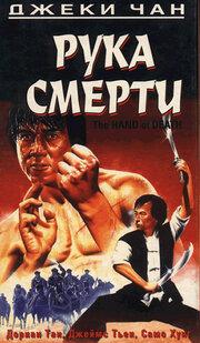 Рука смерти (1976)