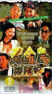 Huang jin dao li xian ji (1996)