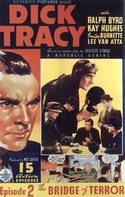 Дик Трейси (1937)