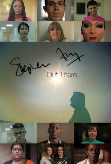 Стивен Фрай: Где-то там (2013) полный фильм онлайн