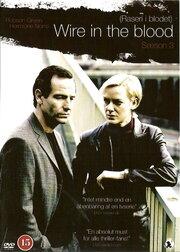 Тугая струна (2002)