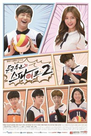 300x450 - Актеры дорамы: Сокрушительный удар / 2016 / Корея Южная
