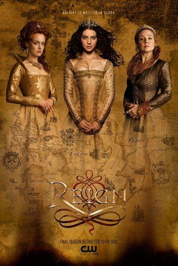 Царство 1,2,3,4 сезон все серии