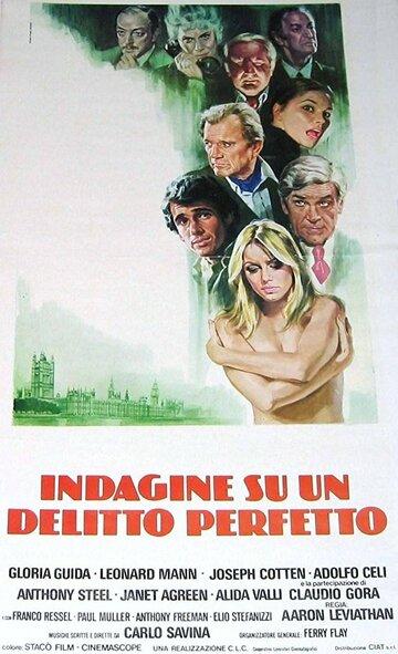 Превосходное преступление (1978)