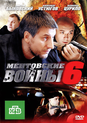 Ментовские войны 6 (Mentovskie voyny 6)