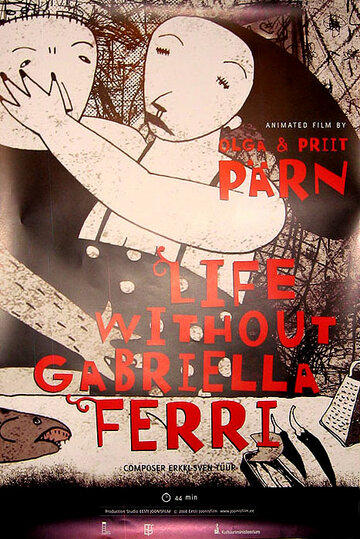 Жизнь без Габриэллы Ферри