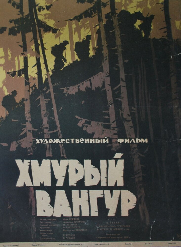 Фильмы Хмурый Вангур смотреть онлайн