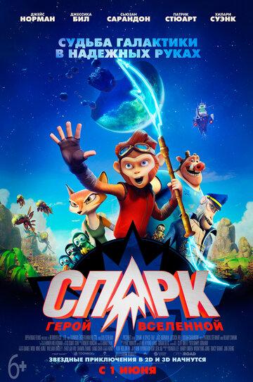 Спарк (2016) полный фильм онлайн