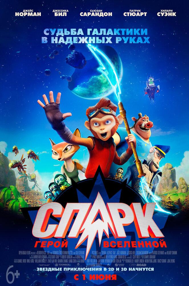СПАРК. Герой Вселенной / Spark: A Space Tail (2016)