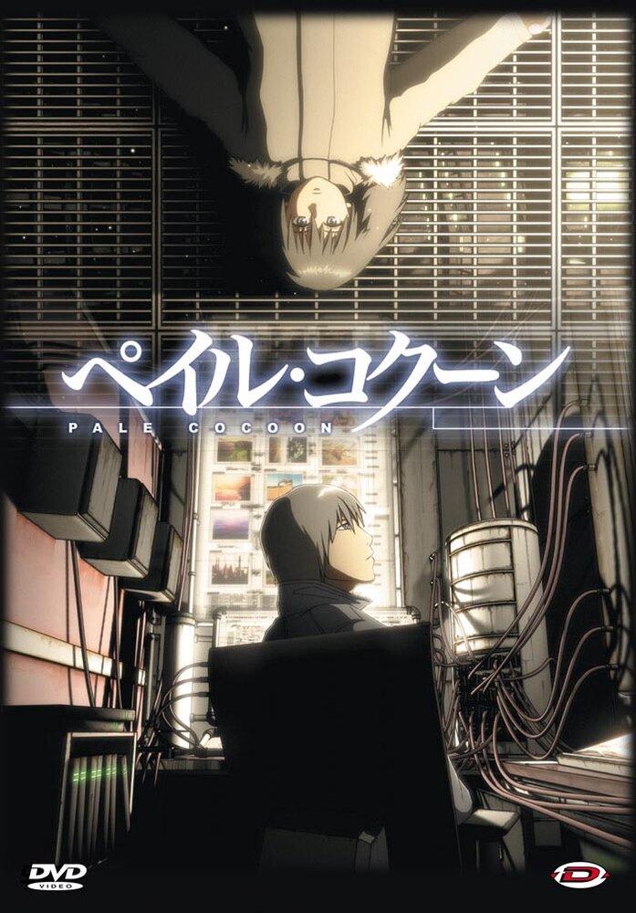 Бледный кокон (2006) смотреть онлайн в хорошем качестве