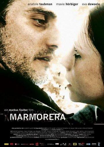 Марморера (2007)