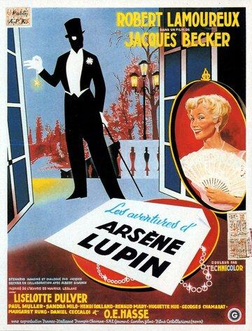 Приключения Арсена Люпена (1957)