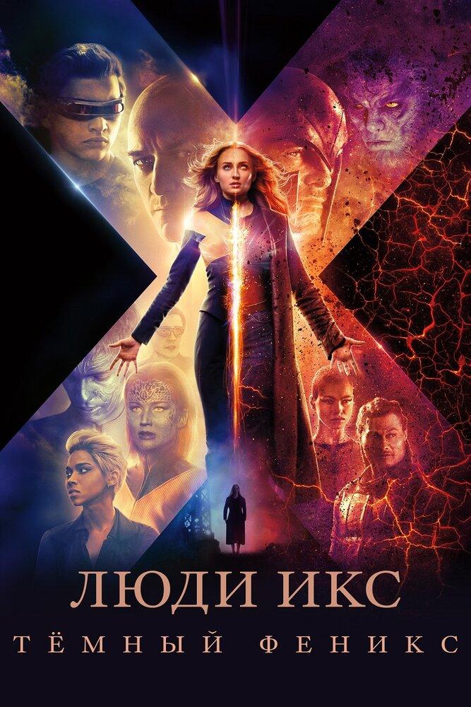 Тёмный Феникс / X-Men: Dark Phoenix (2018)