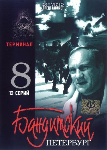 ���������� ��������� 8: �������� (Banditskiy Peterburg 8: Terminal)