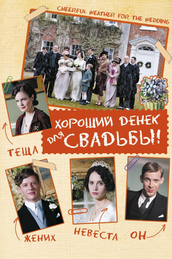 Фильм весёлая свадьба