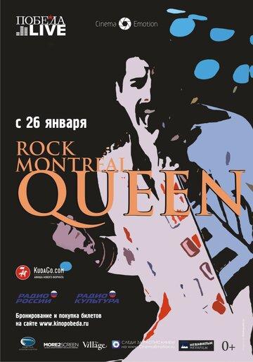 Queen Rock In Montreal (1981) полный фильм