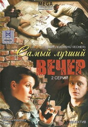 Самый лучший вечер (2008)